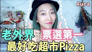 老外界票選第一,台灣女生也沈淪的超市Pizza!世界第一名的Pizza竟然也OO〖AuraTv〗