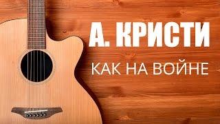 Как играть на гитаре Агата Кристи - Как на войне - Гитара с нуля