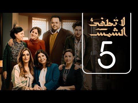 مسلسل لا تطفيء الشمس | الحلقة الخامسة | La Tottfea AL shams .. Episode No. 05
