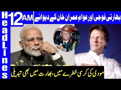 Indian Army and public loves PM Imran Khan | Headlines 12 AM | 02 March 2019 | Dunya News