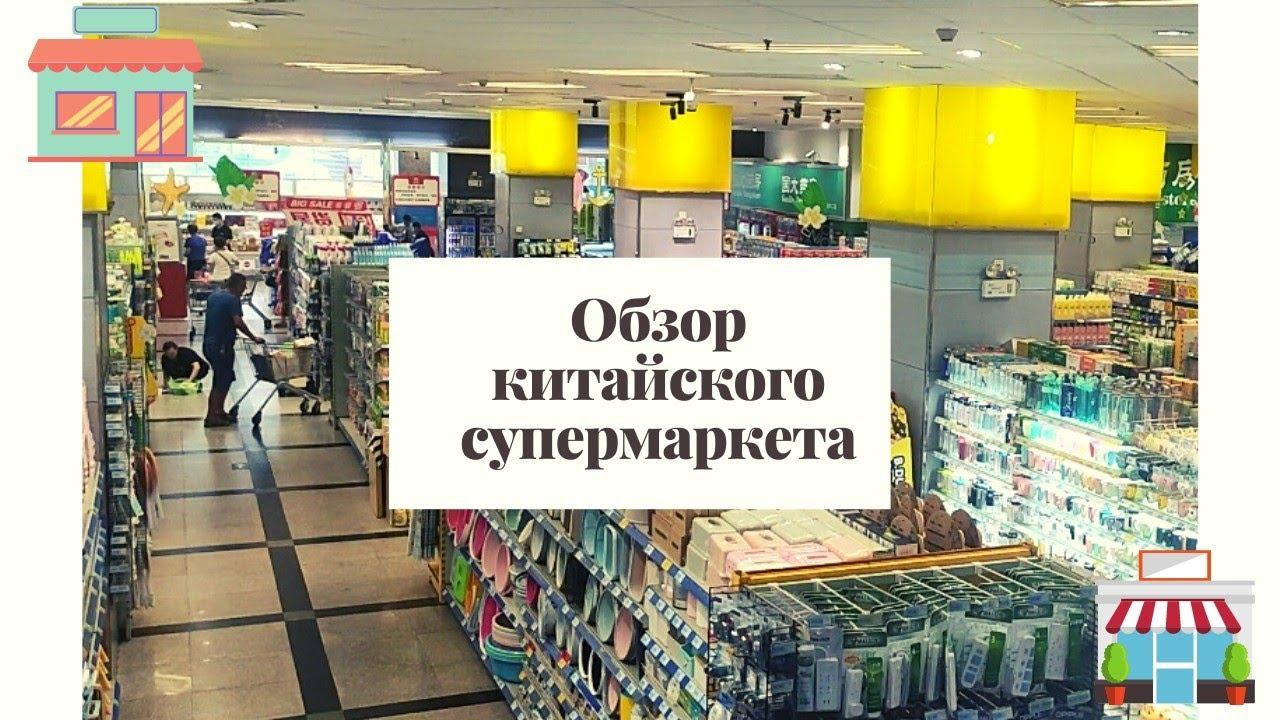 ОБЗОР КИТАЙСКОГО СУПЕРМАРКЕТА
