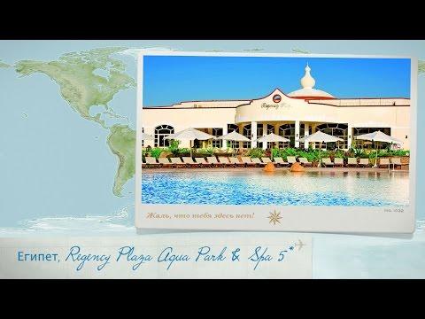 Обзор отеля Regency Plaza Aqua Park & Spa 5* в Шарм-Ель-Шейхе (Египет) от менеджера Discount Travel