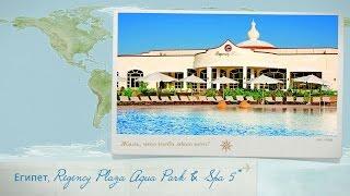 Обзор отеля Regency Plaza Aqua Park \u0026 Spa 5 в Шарм-Ель-Шейхе Египет от менеджера Discount Travel