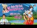 Sade Nal Nach Sanware I PARDEEP NEETA I New Punjabi Krishna Bhajan I Full HD Video Song