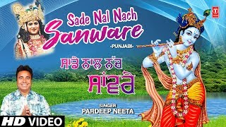 Sade Nal Nach Sanware I PARDEEP NEETA I New Punjabi Krishna Bhajan I Full HD Song