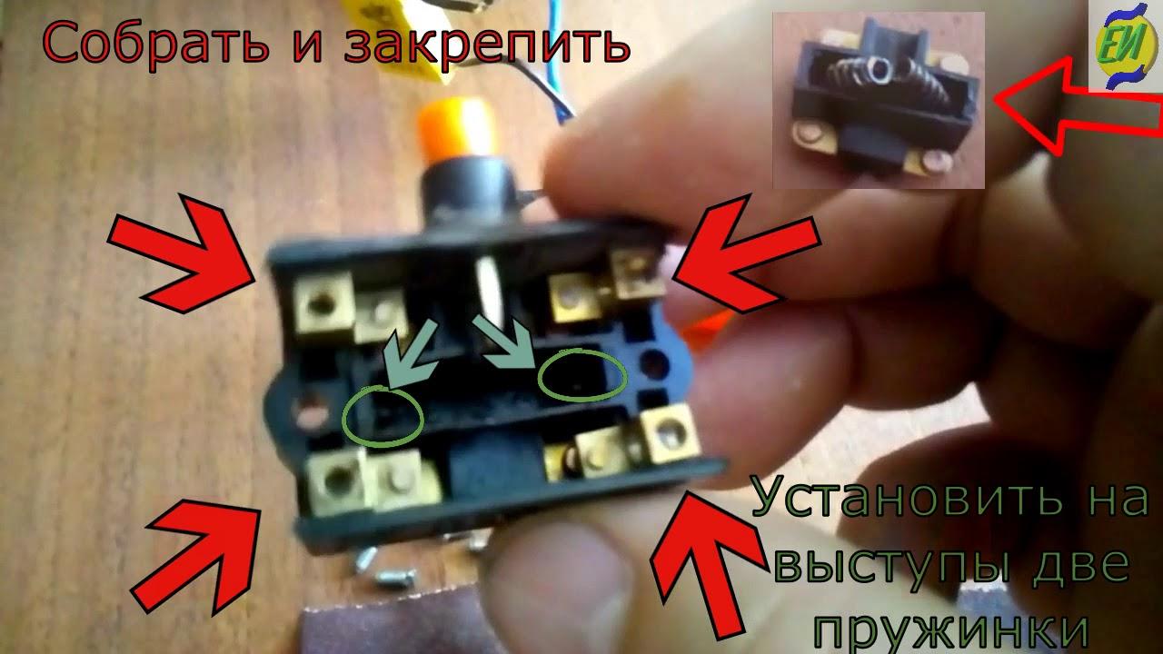Болгарка - ремонт кнопки .