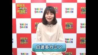 白波多カミン NewAlbum『空席のサーカス』 発売中 京都出身のシンガー・...