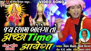 Jay Dashama Bolega To Aachha Time Aayega Vikram Chauhan Dashama New Song