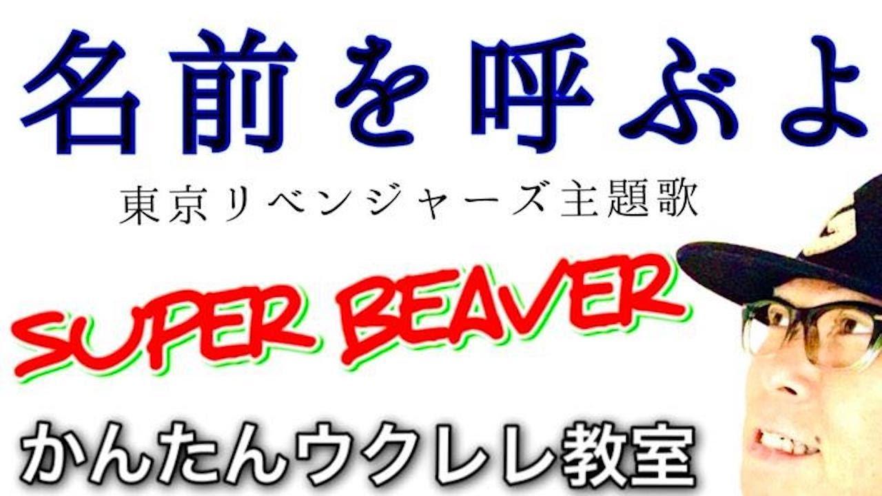 名前を呼ぶよ / SUPER BEAVER・映画『東京リベンジャーズ』主題歌【ウクレレ 超かんたん版 コード&レッスン付】 #GAZZLELE