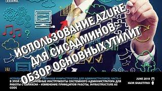 Использование инфраструктуры Azure для сисадминов, часть 4 - основные инструменты управления в Azure