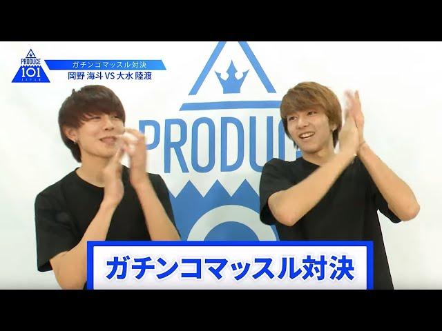 【岡野 海斗VS大水 陸渡】lガチンコマッスルバトルlPRODUCE 101 JAPAN