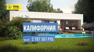 видео Проекты домов в стиле модерн
