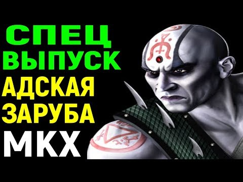Mortal Kombat XL - Адская заруба с достойным противником | Мортал Комбат Х thumbnail