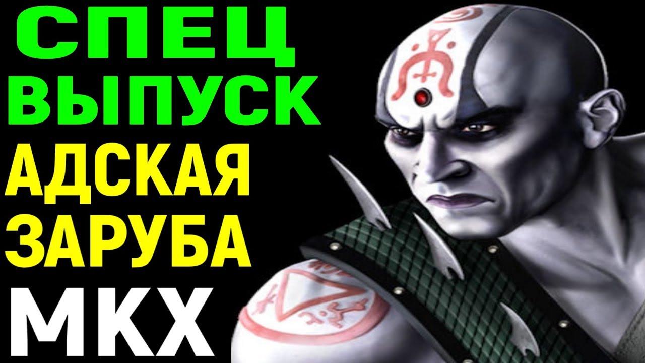 Mortal Kombat XL - Адская заруба с достойным противником ...