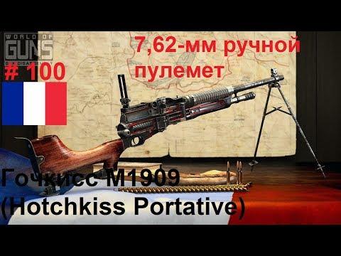 7,62-мм ручной пулемет Гочкисс М1909 LMG (Франция)  (World of Guns: Gun Disassembly #100)
