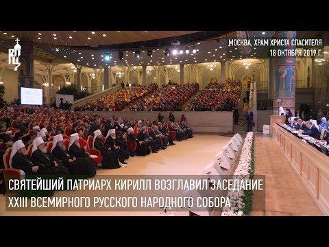 Предстоятель Русской Церкви