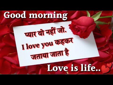 Good Morning Love Quotes Hindi | Good Morning Shayari
