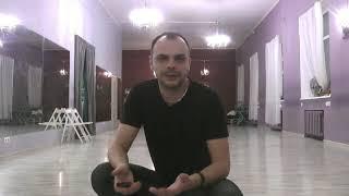"Курс ""Техника шага танго"" Урок 3. Зачем учиться танцевать?"