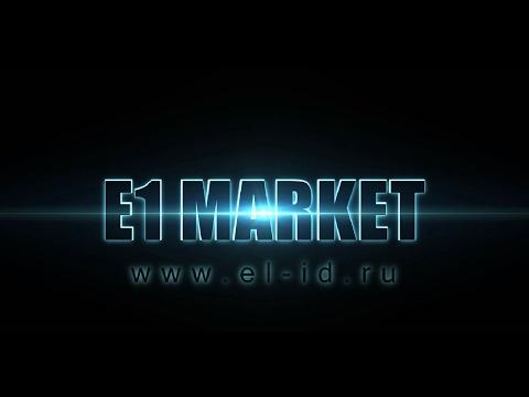 E1 MARKET «Электроник Ай Ди» товары, оборудование для дома быта, ателье, мастерской