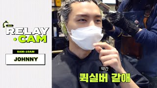 ⏱JOHNNY : 9-10AM|NCT 24hr RELAY CAM