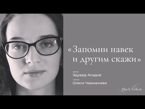 Запомни навек и другим скажи   Автор стихотворения: Эдуард Асадов