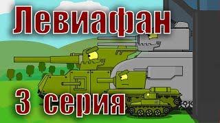 Tanklar haqida multfilm - Leviathan ( 3 qator )
