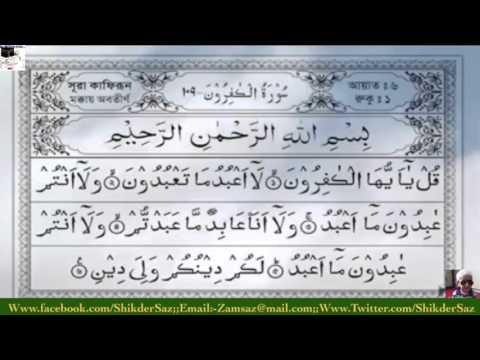 Sura fil.Arabic And Bangla