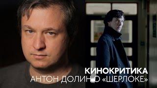 КИНОКРИТИКА: Антон Долин о сериале «Шерлок»
