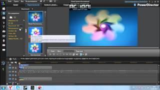 Видеоурок от FriX[CyberLink PowerDirector 11]