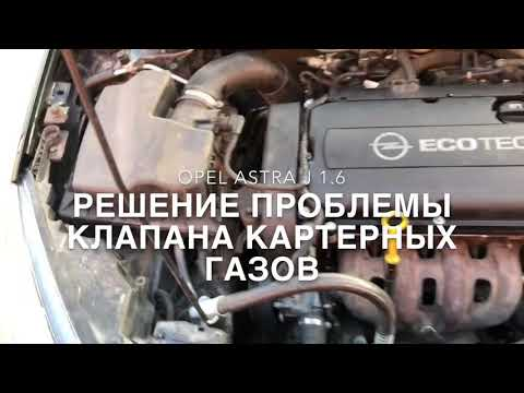 Клапан картерных газов на Opel Astra J