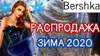 МАГАЗИН Bershka СУПЕР РАСПРОДАЖА ТРЕНДЫ ЗИМЫ 2020 АКЦИИ И СКИДКИ ШОПИНГ ОБЗОР Bershka ЯНВАРЬ 2020