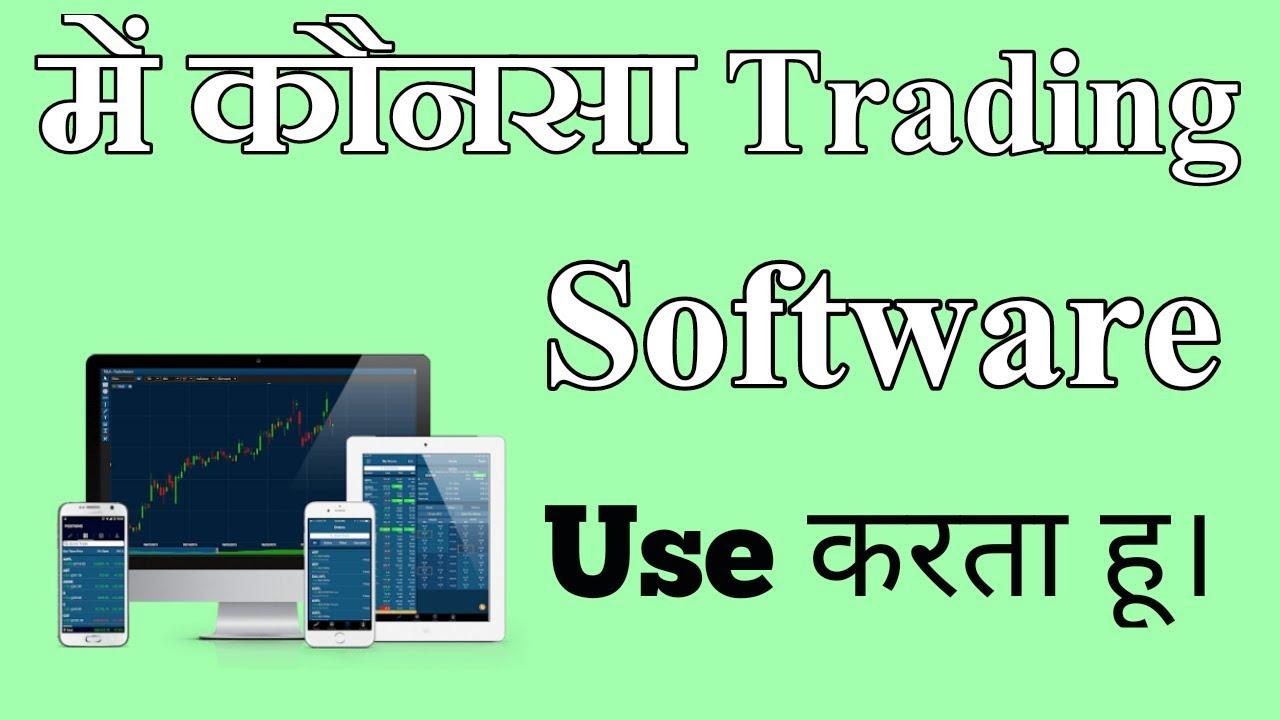 Indian stock screener software free download