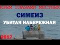 Симеиз | Разрушенная Набережная | Крым 2017