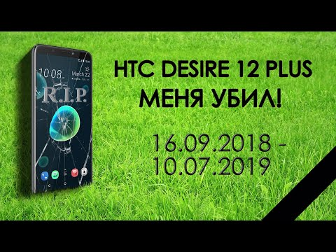 Бедовый смартфон HTC Desire 12 PLUS | Review Smartphone HTC Desire 12 PLUS