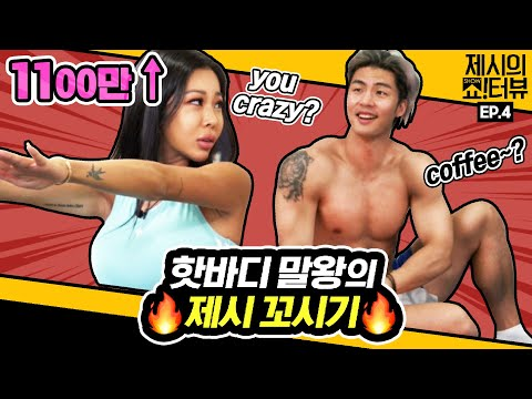 You crazy? Jessie's interview with abusive language 《Showterview with Jessi》 EP.04 by Mobidic