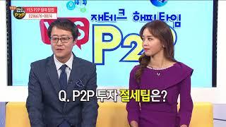 [재테크 해피타임 YES P2P] 프리랜서 직장인의 P2P투자비법 공개!