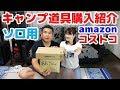 【ソロキャンプ道具購入紹介】 の動画、YouTube動画。