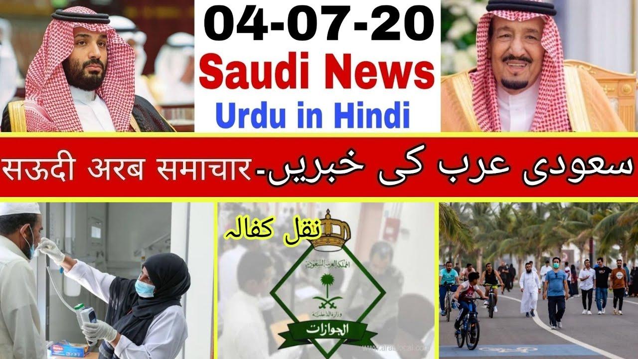Saudi Arabia Latest News 04-07-2020 Saudi News Today Saudi News In Urdu SAFI NEWS