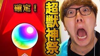 【モンスト】確定キタ━(゚∀゚)━!超獣神祭でついにキタ!?【ヒカキンゲームズ】 thumbnail