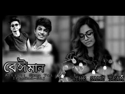 Beiman Tui Boro Beiman Very Nice Song 🎵🎵🎵