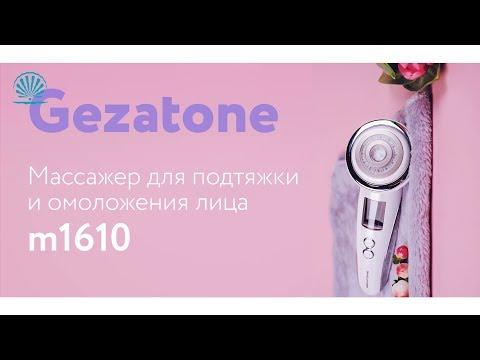 💛 Массажер для подтяжки и омоложения лица M1610 Gezatone 💛