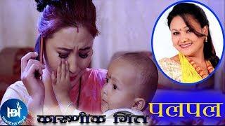 New Lok Dohori Song 2074/2018   पल पल   PAL PAL   Tika Pun_ Kishor Khatri/Sunita Waiba