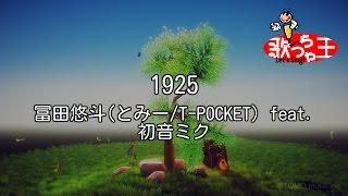 T-POCKET feat.ゴム - 1925
