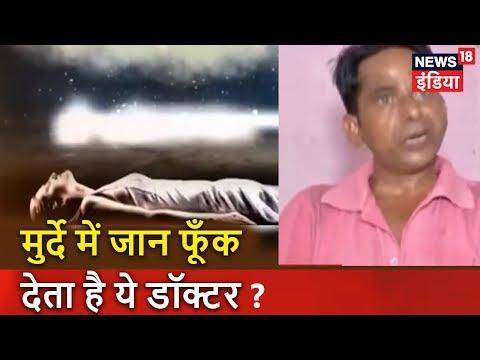 मुर्दे में जान फूँक देता है ये डॉक्टर?   News18 India