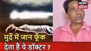 मुर्दे में जान फूँक देता है ये डॉक्टर? | News18 India