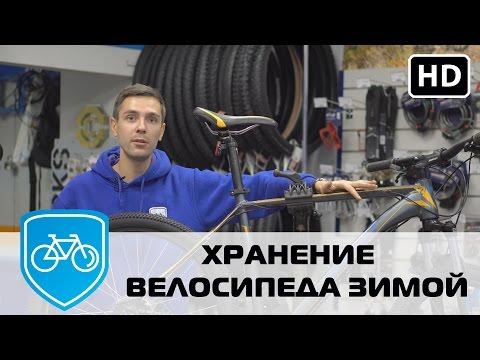 Хранение велосипеда зимой | Хранение велосипедов что и как подготовить!?