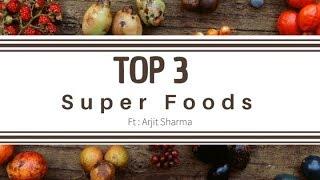 TOP 3 SUPER FOODS ( शीर्ष 3 सुपर  खाद्य पदार्थ  ) |  FOR ALL FITNESS GOALS ( हिंदी में)