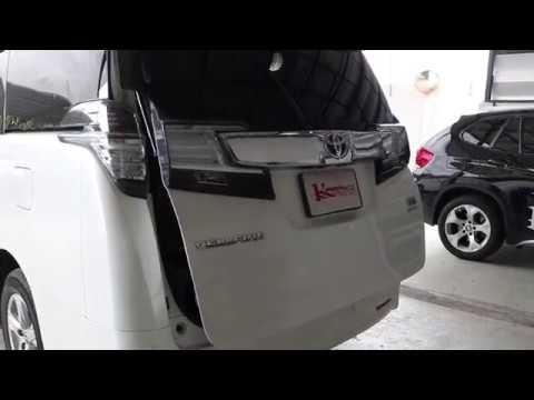 งานติดตั้งระบบเปิด-ปิด ฝากระโปรงท้ายไฟฟ้า Toyota Alphard