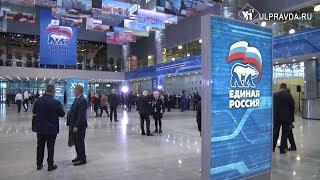 Форум обновления. Ульяновская делегация начала работу на XVIII съезде партии «Единая Россия»