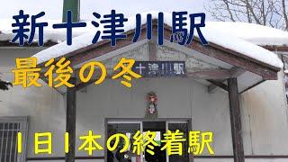【最後の冬】新十津川駅【廃止間近】/JR北海道札沼線